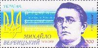 Композитор М. Вербицкий, 1м; 2.0 Гр