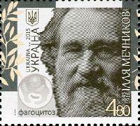 Нобелевский лауреат в области медицины Илья Мечников, 1м; 4.80 Гр