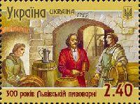 300 лет львовской пивоварне, 1м; 2.40 Гр