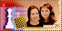 Чемпионки Мира по шахматам Анна и Мария Музычук, 1м; 2.40 Гр