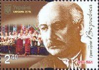 Композитор Г. Веревка, 1м; 2.40 Гр