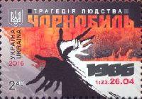 30-летие Чернобыльской катастрофы, 1м; 2.40 Гр