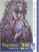 Художник И. Марчук, 1м; 2.40 Гр