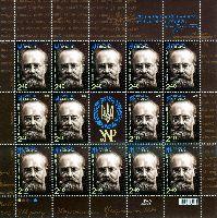 Первый Президент Украины M. Грушевский, М/Л из 14м; 2.40 Гр x 14
