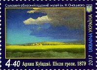 Художник А. Куинджи, 1м; 4.40 Гр