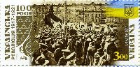 Революция 1917 года, 1м; 3.0 Гр