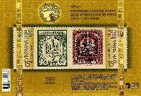First stamps of Ukraine, Block of 2v; 15.0 Hr x 2