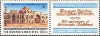 Мавзолей Бакхоуддина, 1м + купон; 100 Сум