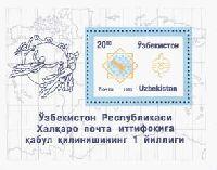 Узбекистан - член ВПС, блок; 20 Сум