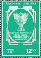Теннис, Кубок Президента'96, 1м; 12 Сум