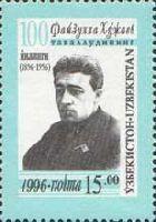 Исторический деятель Ф.Хужаев, 1м; 15 Сум
