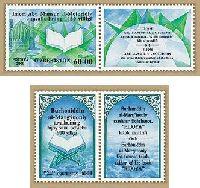 Древневосточная литература, 2м + 2 купона; 60 Сум x 2