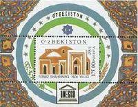 ЮНЕСКО, 2500-летие города Термез, блок; 175 Сум