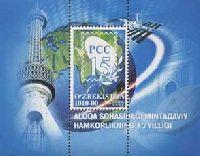 Региональное содружество связи, блок; 1010 Сум