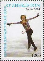 Зимние Олимпийские игры в Сочи'14, 1м; 1200 Сум