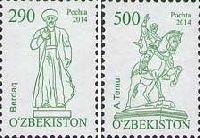 Стандарты, Памятники, 2м; 290, 500 Сум