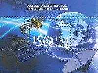 Международный Союз электросвязи, блок; 2500 Сум