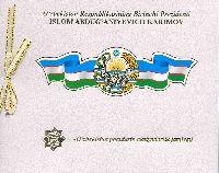 Памяти первого президента Узбекистана И. Каримова, Буклет; 1000, 1300, 1600, 1700, 1800, 1900, 2200, 2400, 3200 Сум