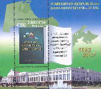 Конституция Узбекистана, блок; 4000 Сум